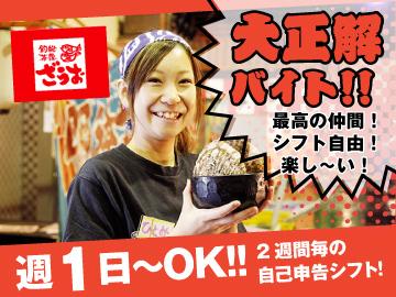 釣船茶屋ざうお (1)横浜綱島店 (2)亀戸駅前店のアルバイト情報