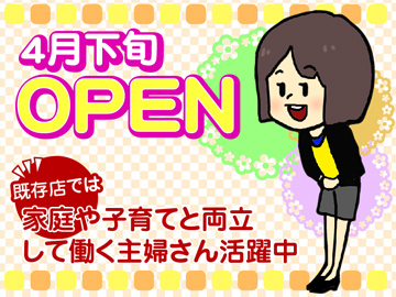 サンキ 与次郎店のアルバイト情報
