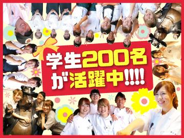 200名程の学生活躍中!!楽しい仲間にたくさん出会える☆