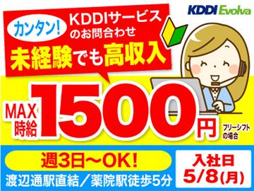 株式会社KDDIエボルバ 九州・四国支社/IA018730のアルバイト情報