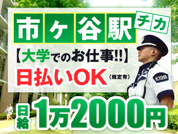 共栄セキュリティーサービス株式会社 新宿支社のアルバイト情報