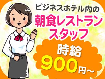 ベッセルホテル苅田北九州空港のアルバイト情報