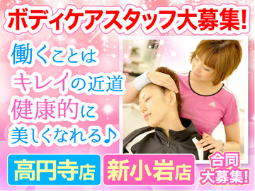 Dr.ストレッチ<高円寺店・新小岩店>のアルバイト情報