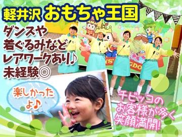 ホテルグリーンプラザ軽井沢 / 軽井沢おもちゃ王国 のアルバイト情報