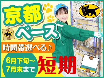 ヤマト運輸(株) 京都ベース店 [062990]のアルバイト情報