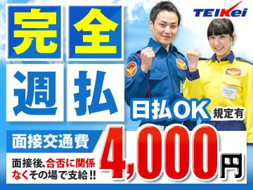 テイケイ株式会社 <都内・千葉エリア>のアルバイト情報