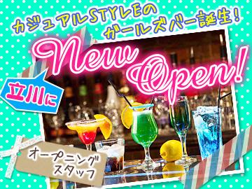 GirlsBar ■立川店:はちみつ ■八王子店:ハニートラップのアルバイト情報