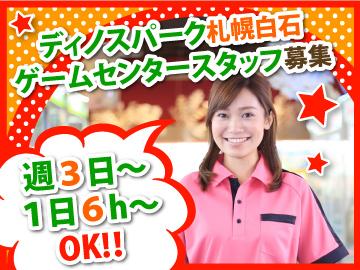 ディノスパーク札幌白石店のアルバイト情報