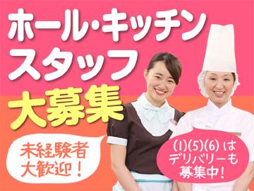 デニーズ 神奈川エリア10店舗合同募集のアルバイト情報