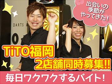 ダーツカフェ「TiTO」2店舗合同募集 ((株)フェリックス)のアルバイト情報