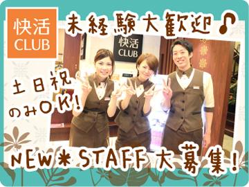快活CLUB 山科駅前店のアルバイト情報