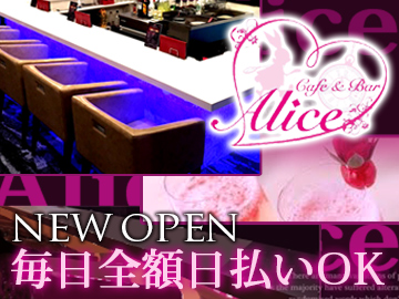 Cafe&Bar  Alice (アリス)  ★☆NEW OPEN★☆のアルバイト情報