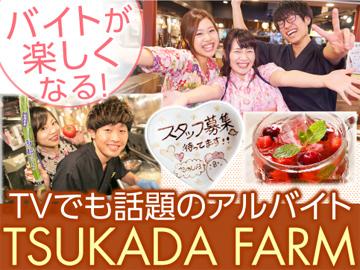 塚田農場 東京、神奈川 10店舗合同募集のアルバイト情報