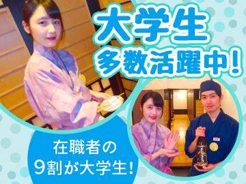 いろはかるた 京都駅前店のアルバイト情報