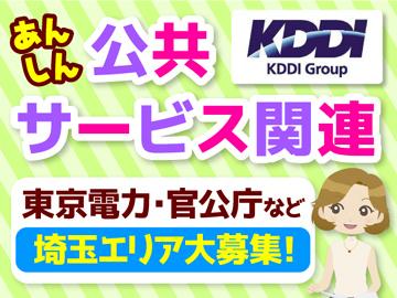 株式会社KDDIエボルバコールアドバンス/登録会係のアルバイト情報