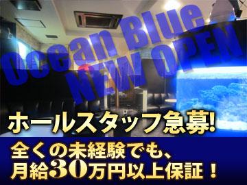 淑女クラブ オーシャンブルーのアルバイト情報