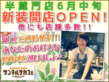 サンマルクカフェ  半蔵門店 他、30店舗合同募集のアルバイト情報