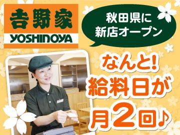 株式会社北日本吉野家のアルバイト情報