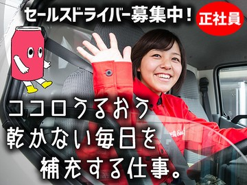 コカ・コーラ社の正式パートナー★女性スタッフ活躍中!