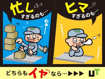 UTエイム株式会社【広告No.T000426】のアルバイト情報