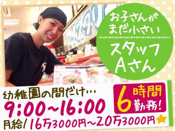ラーメン魁力屋 関西14店舗のアルバイト情報