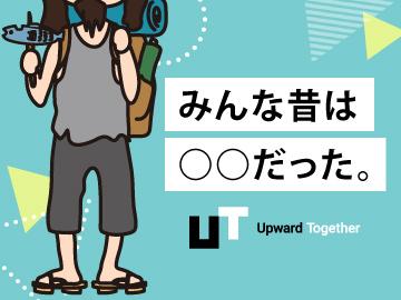 UTエイム株式会社【広告No.T000424】のアルバイト情報