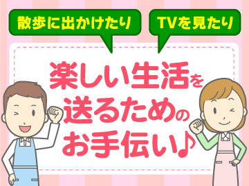 愛の家グループホーム 小田原久野のアルバイト情報