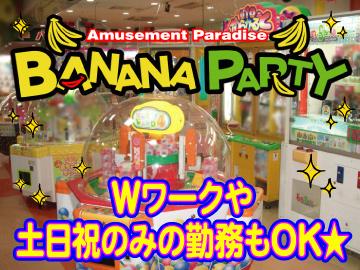 バナナパーティ香椎 スポガ香椎2Fのアルバイト情報