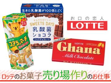 ロッテ商事株式会社 広島支店のアルバイト情報