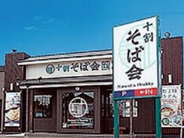 十割そば会 泉中央本店のアルバイト情報