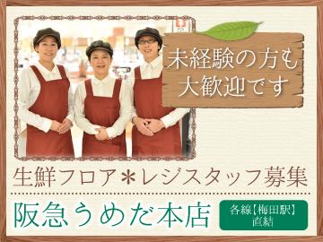 (株)ベルーフ 阪急うめだ本店 生鮮フロアのアルバイト情報