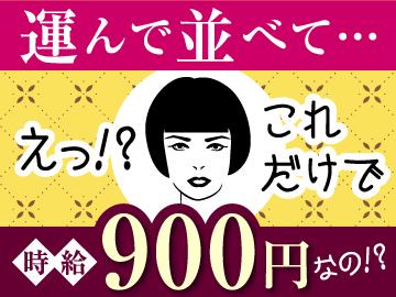 エイジスマーチャンダイジングサービス(株) MD-新潟のアルバイト情報