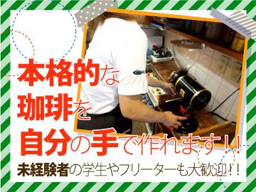 珈琲館 次郎丸店(UCCグループ)のアルバイト情報