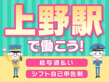 シンテイ警備(株)浦和支社・越谷営業所/A320014G009のアルバイト情報