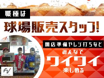 FVイーストジャパン株式会社のアルバイト情報