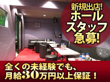 淑女クラブ BOSS-ボス-のアルバイト情報