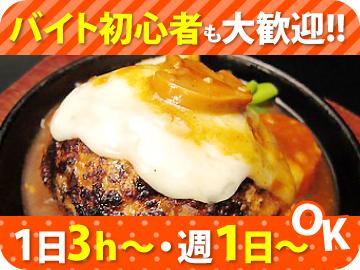 厳選洋食 Grill Kajin(グリルカジン)のアルバイト情報
