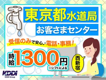 株式会社KDDIエボルバコールアドバンス/西新宿係(3105)のアルバイト情報