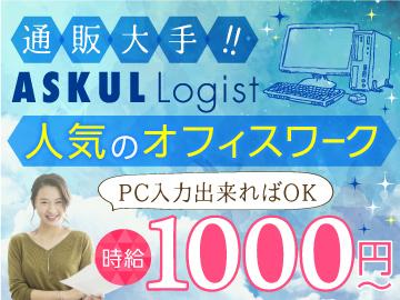 ASKUL LOGIST株式会社のアルバイト情報