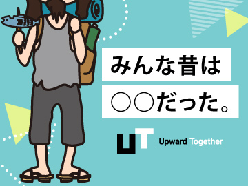 UTエイム株式会社【広告No.T000425】のアルバイト情報