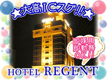 ホテル リージェントのアルバイト情報