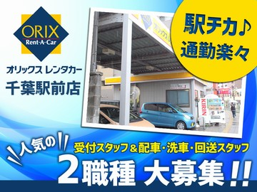 オリックスレンタカー 【千葉駅前店】のアルバイト情報