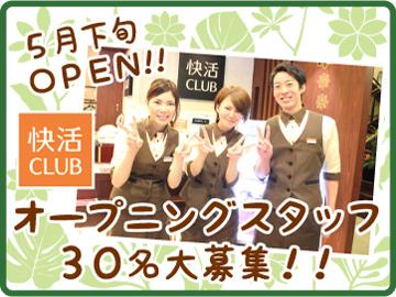 快活CLUB 長浜バイパス店 ★5月下旬OPEN!のアルバイト情報