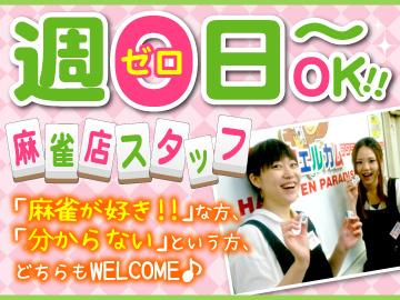 麻雀ウェルカム 上野店のアルバイト情報