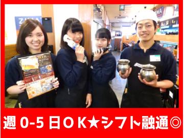 世界の山ちゃん 錦店のアルバイト情報