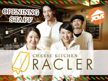 Cheese Kitchen RACLER(チーズキッチン・ラクレ)のアルバイト情報