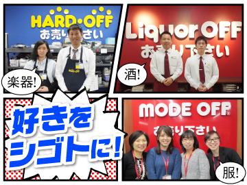 モードオフ/リカーオフ/ハードオフ 武蔵小山エリア合同募集のアルバイト情報