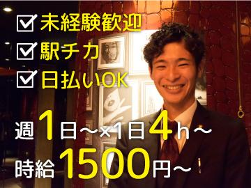 SECRET GARDEN/CLUB ZOO/美人茶屋 のアルバイト情報