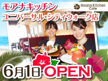 モアナキッチン ユニバーサル・シティウォーク大阪店のアルバイト情報