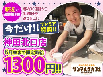 サンマルクカフェ  神田北口店 他、30店舗合同募集のアルバイト情報